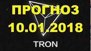 TRX/USD — TRON прогноз цены / график цены на 10.01.2010 / 10 января 2010 года