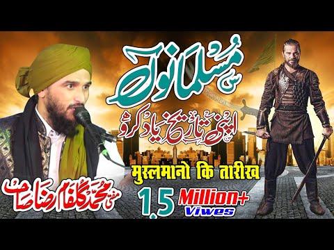 मुसलमानों अपनी ताकत को पहचानो || Mufti Gulfam Rampuri Sahab Part 2 || 01 Dec 2018 Hameerpur Muradaba