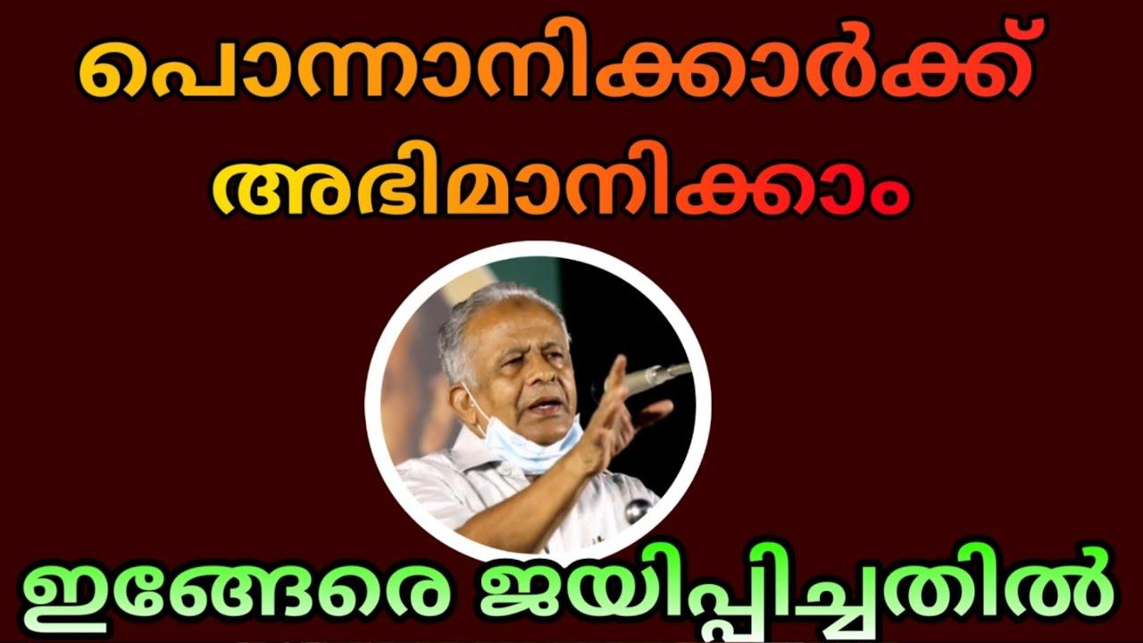 പൊന്നാനിക്കാർക്ക് അഭിമാനിക്കാം ഇങ്ങേരെ ജയിപ്പിച്ചതിൽ ET Muhammed Basheer sahib new speech udf