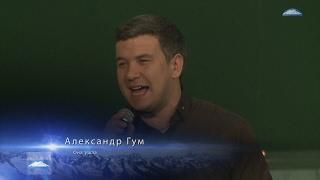 Александр Гум - Она ушла