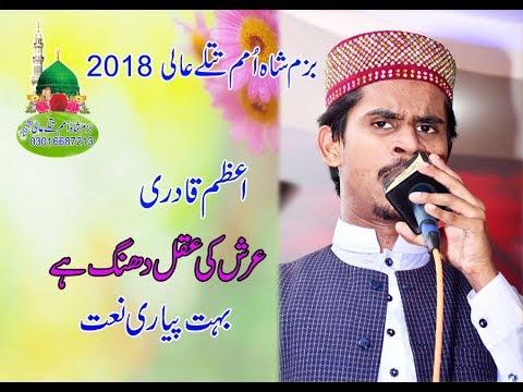 Arsh Ki Aqal Dang Hai /By Azam qadri /Bazme Shahe umam Tatly aali 2018