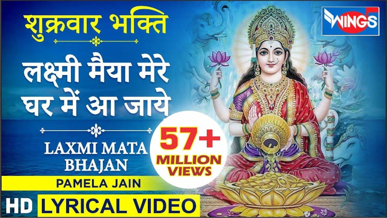 लक ष म म य म र घर म आ ज ए लक ष म भजन Laxmi Maiya Mere Ghar Mein Aa Jaiye Lakshmi Bhajan Youtube