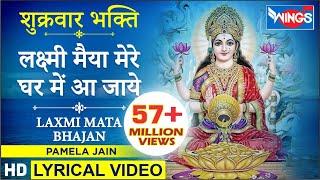 लक्ष्मी मैया मेरे घर में आ जाएं : लक्ष्मी भजन - Laxmi Maiya Mere Ghar Mein Aa Jaiye - Lakshmi Bhajan