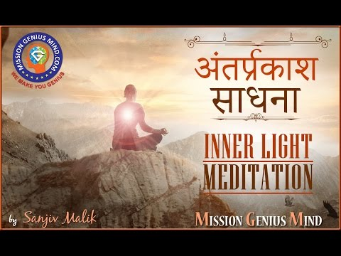 Guided Meditation Audio - अंतर्प्रकाश साधना Inner Light  Meditation - Mission Genius Mind