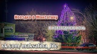 Поездка в Максатиху в новогоднюю ночь