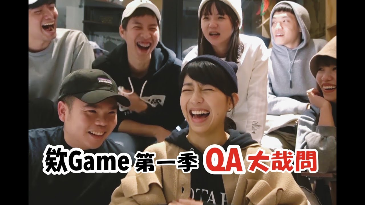 【欸Game第一季QA】解答你關於節目所有的疑問!