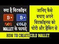 How To Keep Your Cryptocurrency Safe. How to Create a Bitcoin Cold Storage Wallet in HINDI 2018