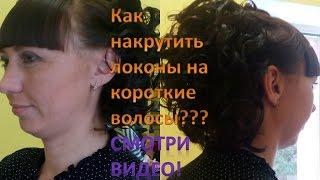 Видео-обзор как сделать праздничную прическу на короткие волосы!(Подписаться на канал https://www.youtube.com/channel/UC0WBpLeEE0Aw_KZ8cmHfnhA СПАСИБО ЗА ЛАЙК И ПОДПИСКУ! Видео-обзор как сделать..., 2015-07-13T05:26:56.000Z)