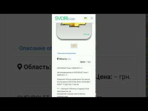 ТАБЛИЦА НОРМ ЗАПРАВКИ КОНДИЦИОНЕРОВ CHEVROLET  SVORI.com