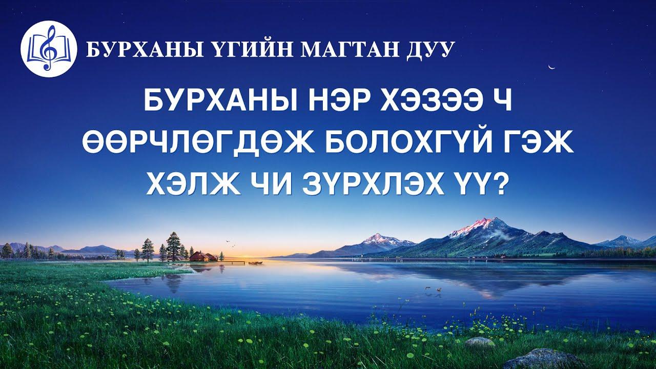 """Magtan duu 2020 """"Бурханы нэр хэзээ ч өөрчлөгдөж болохгүй гэж хэлж чи зүрхлэх үү?"""" (Үгтэй)"""
