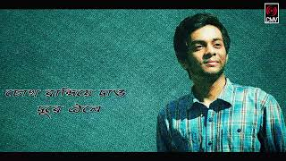 Oporadhi Prottoy Khan Lyric Video Bangla New Song 2017 HD