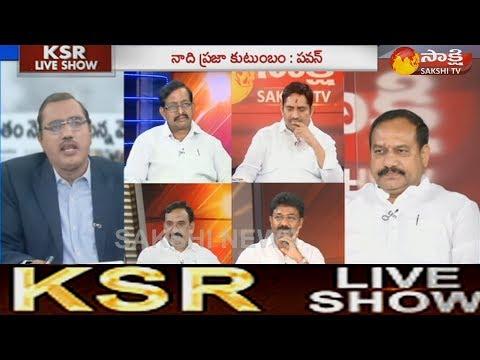 KSR Live Show || టీడీపీ నేతలే గుండు ప్రచారం చేసారు: పవన్ - 10th December 2017