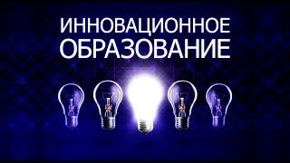 Инновационное образование в России и на Западе