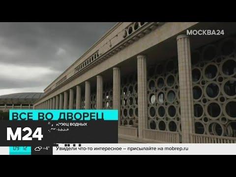 """Открывается новый дворец водных видов спорта """"Лужники"""" - Москва 24"""