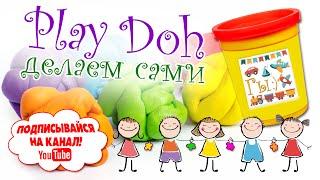 Как самому сделать Play Doh/Play Dough • How to ma