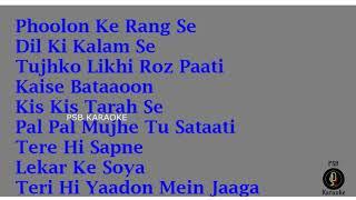 Phoolon ke rang se dil ki kalam se - Kishore Kumar Full Karaoke with Lyrics