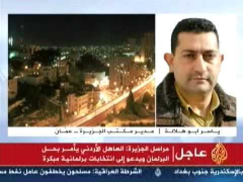 تقرير ياسر ابوهلالة عن حل مجلس النواب / jorday.net