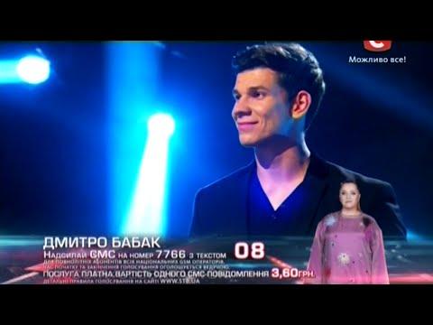 Голосуй Поддержи Дмитрия Бабака  Кто станет победителем -- решать тебе