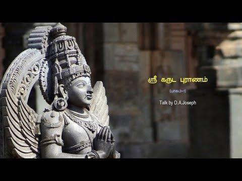 Garuda Puranam [Part-1] Talk By D.A.Joseph