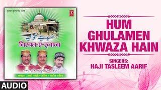 Hum Ghulamen Khwaza Hain : Haji Tasleem Aarif (Audio) | T-Series Islamic Music