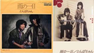 1976年リリース 作詞:山本達夫/作曲: 市川善光/編曲: 中村弘明.