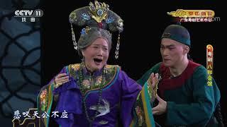 《CCTV空中剧院》 20200110 粤剧《八和会馆》 2/2| CCTV戏曲
