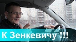 Айда К Зенкевичу !!!!11111