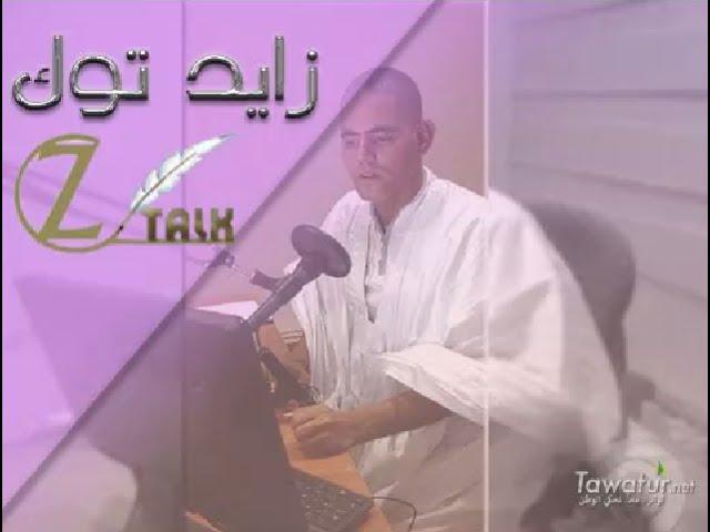 """رائعة أحمد مطر """"زار الرئيس المؤتمن..."""" بصوت زايد محمد - برنامج زايد توك"""