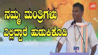 Satish Jarkiholi About Karnataka BJP Ministers   Congress MLA   Belgaum Politics   YOYO Kannada News