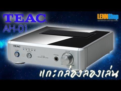 TEAC A-H01 DAC-AMP จิ๋วแจ๋ว ทั้ง DAC และ อินทรีเกรทแอม แบบครบๆในตัวเดียว