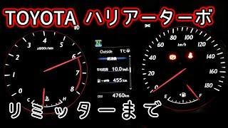 ハリアーターボ 0-180km/h フル加速 エンジン始動 中間加速 レブ音等