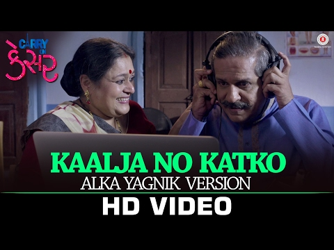 Kaalja No Katko | Carry On Kesar |  Supriya Pathak Kapur & Darshan Jariwala | Alka Yagnik