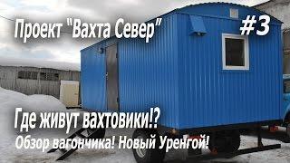 """Проект """"Вахта Север""""2017 Где живут вахтовики!? Обзор вагончика! Новый Уренгой!#3"""