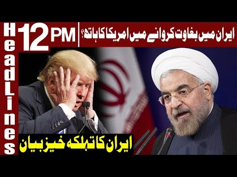Tensions Between America and Iran | Headlines 12 PM | 13 January 2020 | Express News