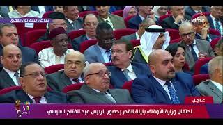 مقدمة لإحتفال وزارة الأوقاف بليلة القدر بحضور الرئيس عبد الفتاح السيسي