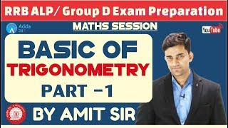 RRB ALP/ GROUP D | Basic Of Trigonometry (Part-1) By Amit Sir | Maths