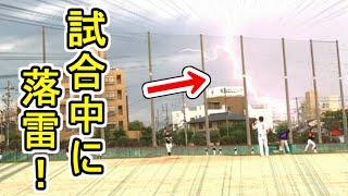 【衝撃】草野球の試合中に落雷!超レア過ぎる試合の結末に一同騒然www【革命軍】