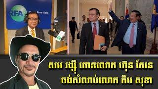 Khan Sovan talk about Hun Sen, Kem Sokha, Sam Rainsy