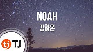 [TJ노래방] NOAH - 김하온(Feat.박재범,후디) / TJ Karaoke