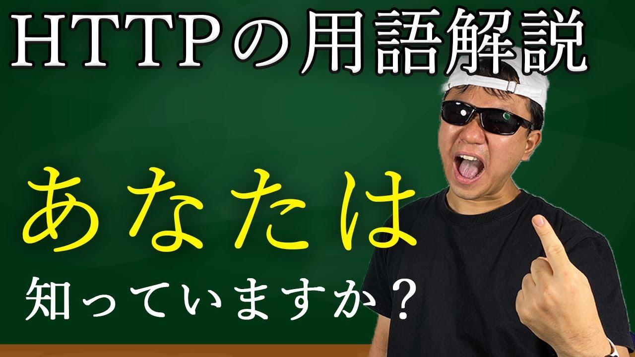 HTTPの用語解説 ブラウザキャッシュの使わせ方や HTTPのヘッダ、リダイレクトの仕組み知ってますか? 【やっすんのエンジニア大学】