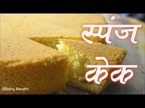 sponge cake marathi recipe youtube youtube premium forumfinder Choice Image