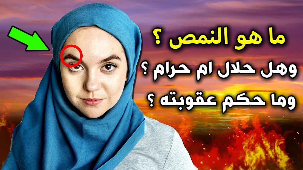 ما هو النمص وهل هو حلال ام حرام وما حكم عقوبته ؟ فيديو مهم جداً للنساء ! ستبكي