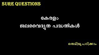 Sure Marks Important Hydroelectric Projects in Kerala Gurukulam Online PSC Coaching Classes