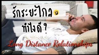 รักระยะไกล ทำไงด? : Long Distance Relationship!!