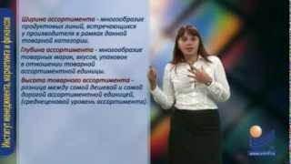 видео Тема 2. Анализ ассортиментной политики торгового предприятия