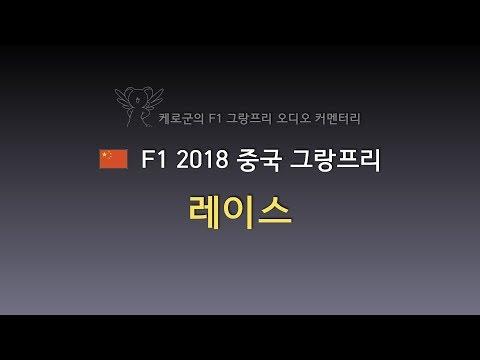 [ 케로군의 F1 오디오 커멘터리 ] 2018 R03 CHN - R ( AUDIO ONLY )