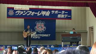 2018.11.18 サポーター感謝デー #ヴァンフォーレ甲府.