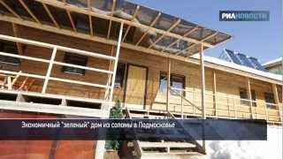 Доступное жилье: экодом из соломы по цене однушки