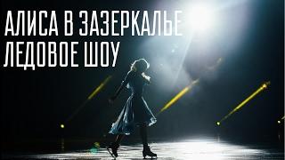 Ледовое шоу «Алиса в Зазеркалье на льду»