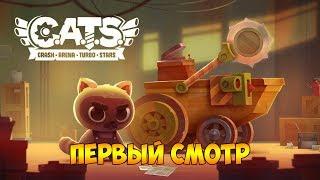 КОТЫ НА АРЕНЕ. ПЕРВАЯ БОЕВАЯ МАШИНА - CATS #1